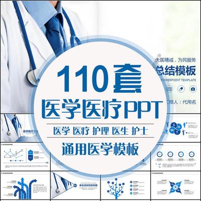 医学医疗医护ppt模板医院工作计划总结汇报护士护理动态静态模板