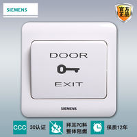 Siemens vision Yabai emergency access switch glass door access door button panel self-reset type 86 concealed