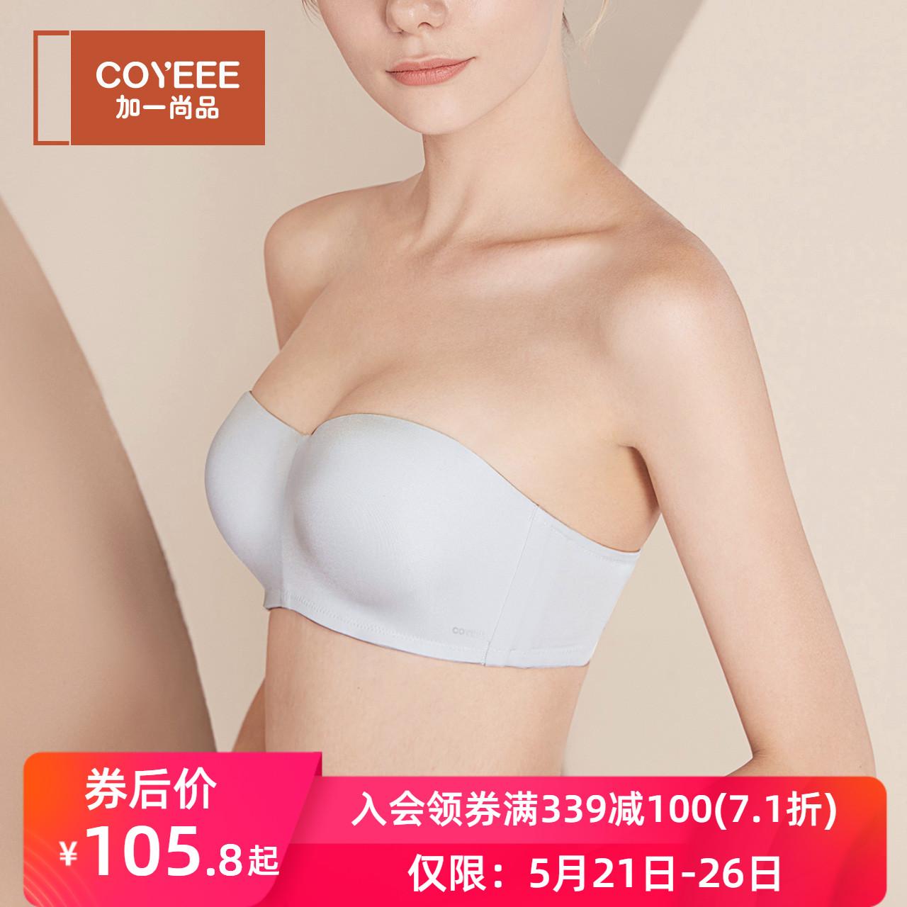 加一尚品无钢圈半杯文胸女 无痕隐形无肩带防滑大胸大杯内衣M55