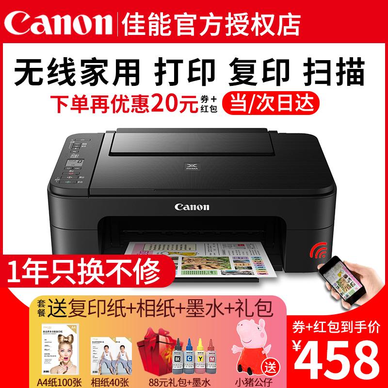 佳能TS3180手机无线WiFi彩色喷墨打印机一体机复印件办公家用小型 学生家庭照片多功能A4打印复印扫描三合一