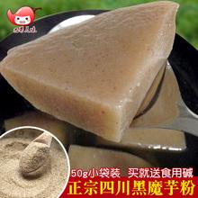 四川纯魔芋粉无添加黑豆腐粉粥代餐粉雪原料天然农家特级饱腹50g