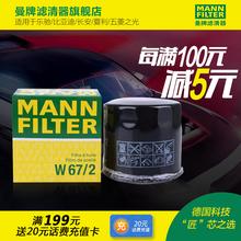 曼牌滤清器W67/2机油格滤芯适用乐驰比亚迪长安夏利五菱之光