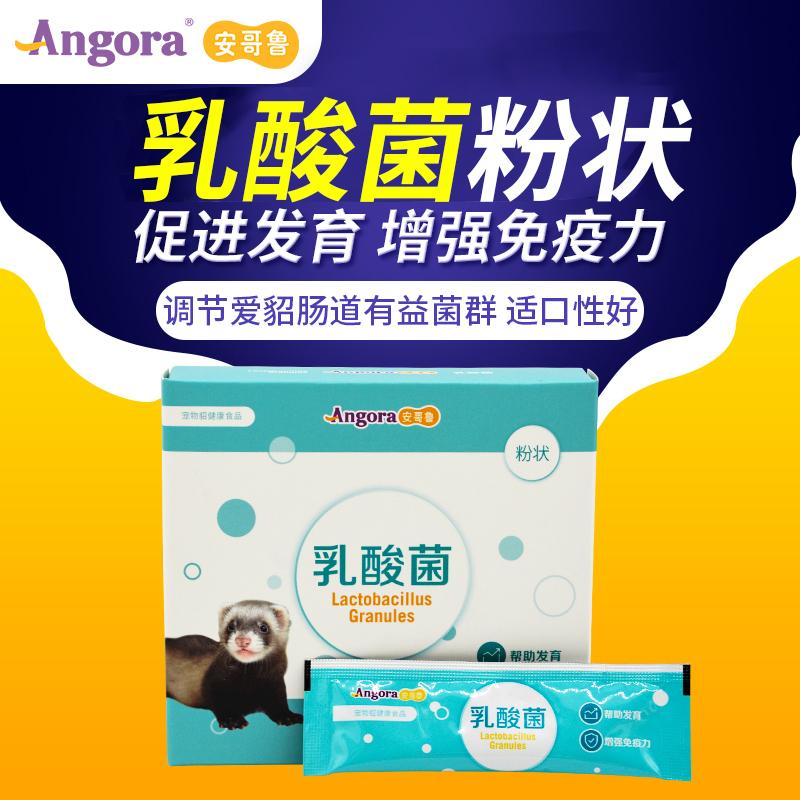 安格鲁安哥鲁 宠物貂 貂用乳酸菌颗粒 北京满百包邮图片