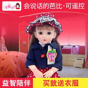 安娜公主会说话的娃娃智能对话会唱歌仿真洋娃娃儿童公主玩具女孩