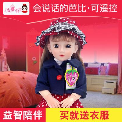 洋娃娃会说话智能