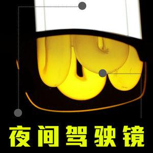 锐盾夜间驾驶男士偏光太阳镜夜视眼镜大司机开车专用防远光灯夜用