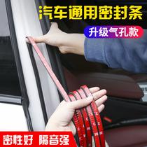 汽车车用密封胶条加装隔音防护配件发动机盖后备箱降噪改装H5红旗