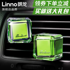 Langlong car perfume air conditioning outlet clip car with aroma lasting fragrance car accessories decorative ornaments male