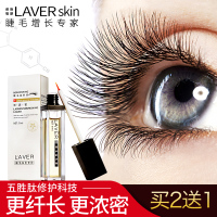 LAVER莱薇尔眉毛眼睫毛增长液生长滋养液睫毛膏浓密卷翘纤长正品
