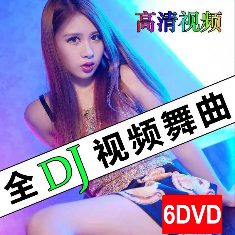 车载dvd碟片dj2019流行舞曲dvd劲爆夜店音乐MV汽车载非CD光盘碟片