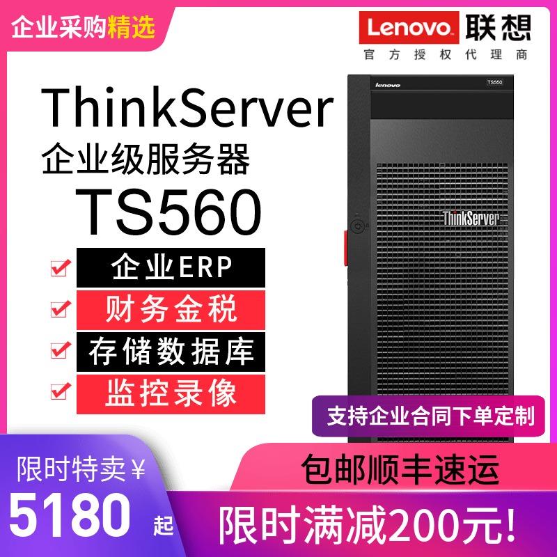 联想ThinkServer塔式服务器 TS560 至强E3文件存储数据库网吧台式电脑主机财务ERP软件金蝶用友管家婆邮件web