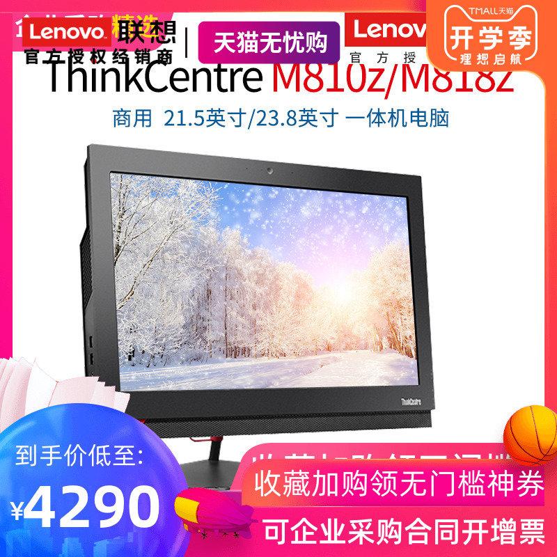 联想一体机电脑ThinkCentre M920Z/M828Z/M820Z 8代 M910Z/M818Z/M810Z 7代  21.5/23.8 触屏 商用家用整机