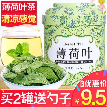 【拍下9.5元】四月茶侬花草茶 薄荷叶新鲜干薄荷茶 清凉茶花茶叶