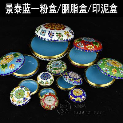 景泰蓝首饰盒珐琅粉盒香盒印泥胭脂盒北京特色手工艺礼品送女朋友