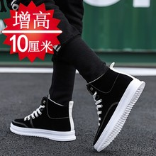 Summer Invisible Men's Heightening Shoes 10cm 8cm Recreational Sports Shoes Inner Heightening Men's Shoes 8CM Fashion High-Upper Board Shoes