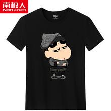南极人短袖T恤男潮流潮牌半袖中国风男士衣服大码运动夏季体恤衫