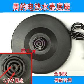 美的电热水壶底座通用配件快烧壶煲烧水壶开水壶底盘带线