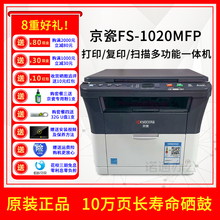 KYOCERA FS1020mfp 1025 commercial home office laser all-in-one printer can be self adhesive.