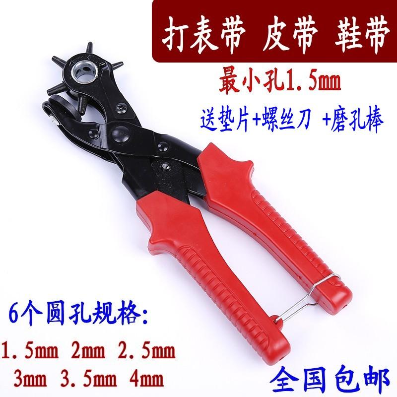 皮带专用工具