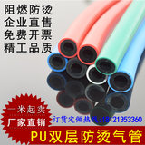 Double-layer flame retardant air pipe anti-scalding pipe tube two-layer pipe PU double pipe 4 6 8 10 12 14PU flame retardant pipe