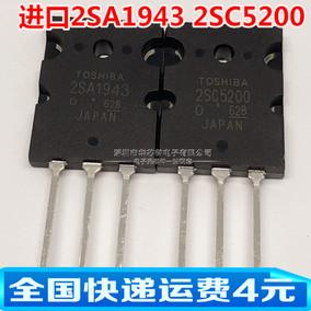 全新原装进口 2SA1943 2SC5200 A1943 C5200 功放对管 一对8.6元
