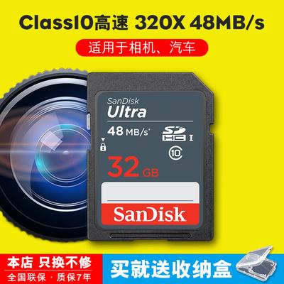 sd卡 相机 32g 内存卡