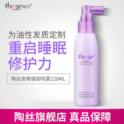 陶丝二代 发根强韧喷雾 强韧发丝 修护受损发质