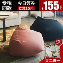 无印懒人沙发榻榻米舒适布艺小户型单人创意客厅卧室懒人椅子豆袋