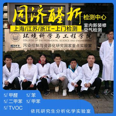 醛析上海 专业测甲醛上门检测 装修污染监测 室内空气质量检测试