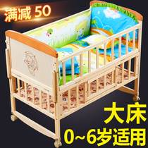 Cradle Crib solid wood baby bed foldable multifunctional bb newborn child stitching big bed without lacquer small shaker
