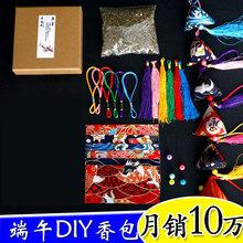 香包香囊diy手工制作材料包自制小粽子刺绣随身空袋驱蚊艾草古风