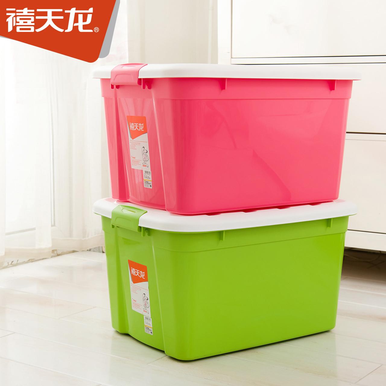 禧天龙大号塑料衣物收纳箱儿童玩具储物箱塑料有盖收纳箱5元优惠券