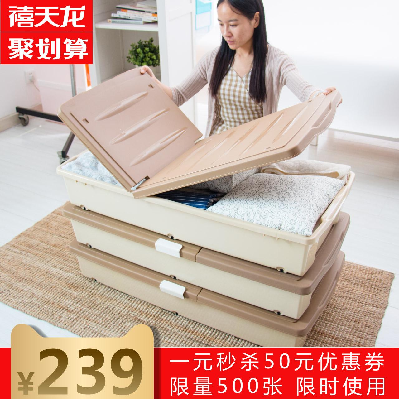 禧天龙 塑料床底收纳箱带滑轮3个装3元优惠券