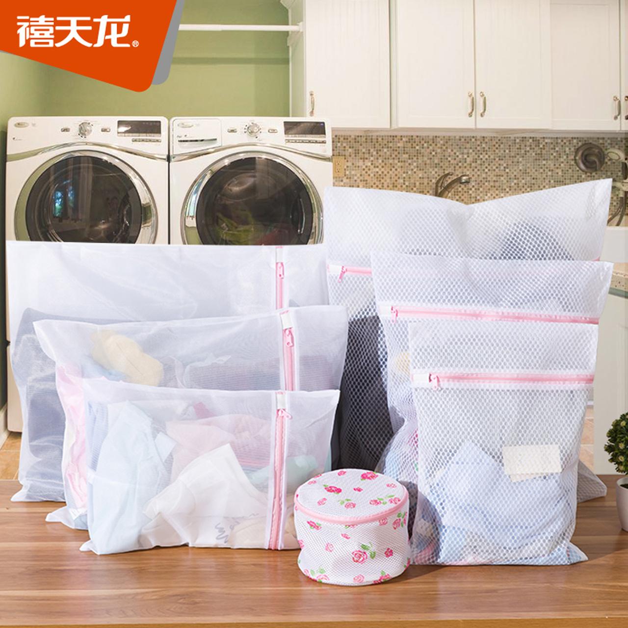 禧天龙 衣物护洗袋 7件套3元优惠券