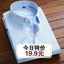 春夏季白衬衫男士长袖韩版修身纯色休闲半短袖衬衣商务职业工装寸