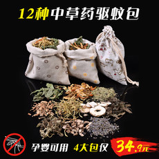 Mosquito repellent sachet anti-mosquito detoxification Chinese medicine package wormwood Dragon Boat Festival sac bag bedroom car children with