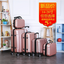 登机20寸行李箱女小箱子包14手提化妆皮箱拉杆箱男18韩版16小清新