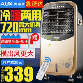 奥克斯空调扇冷暖两用型冷风扇制冷机小空调冷风机水冷空调冷气扇