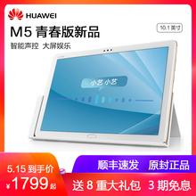 10.1英寸智能语音电脑安卓WiFi全网通话4G手机畅快玩王者 华为 现货顺丰速发 华为平板M5青春版 Huawei
