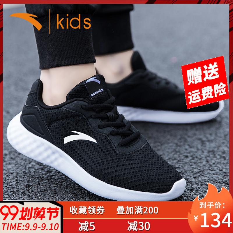 安踏童鞋男童跑步鞋官網旗艦兒童運動鞋男秋季透氣網面中大童鞋子