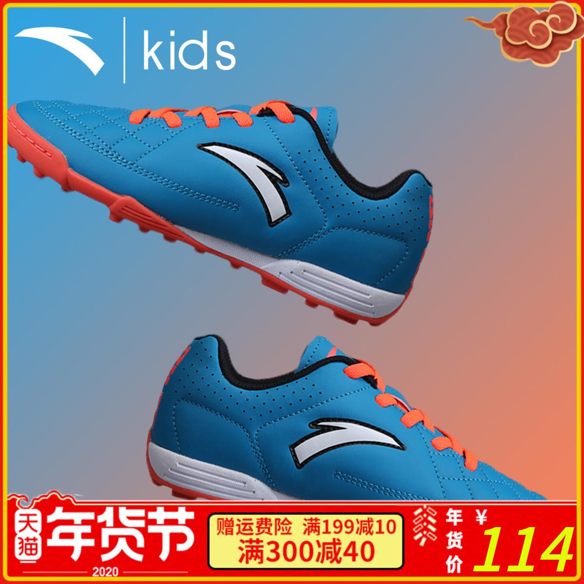 安踏童鞋男童足球鞋男官网秋冬中大童小学生碎钉球鞋儿童运动鞋子