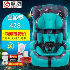 感恩旅行者儿童安全座椅汽车用宝宝婴儿车载坐椅9个月3-12周岁