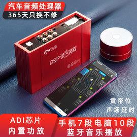 dsp音频处理器汽车功放车载小型功放机低音炮音响手机蓝牙调节图片