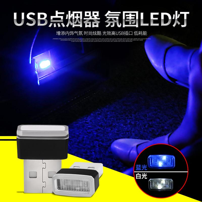 汽车照明灯车载USB接口氛围灯车内通用免改装LED小夜灯装饰气氛灯