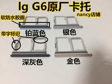 H870 VS988 US997 卡座 适用 SIM卡槽 G6卡托 G600