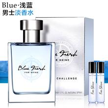 清新海洋香调 古龙水 专柜正品 香水持久淡香 男士 浅蓝香水50ml时尚