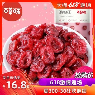 百草味蔓越莓干100gx3袋曼越梅干休闲零食小吃新鲜水果干烘焙原料