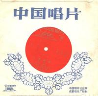 中唱薄膜唱片 评剧 三看御妹唱段 谷文月 演唱