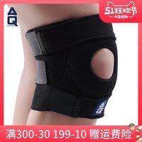 美国AQ护膝登山篮球羽球足球户外健身男女骑行跑步膝盖护具W50501