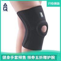 美国AQ护膝篮球徒步户外运动膝部保护套强化韧带稳定髌骨 5053SP